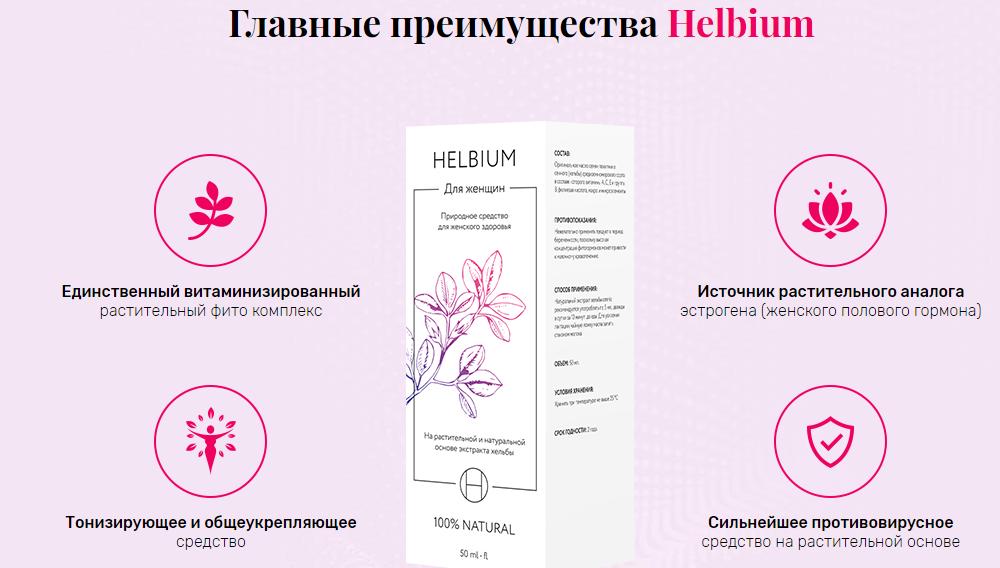 Helbium для женского здоровья в Артёме