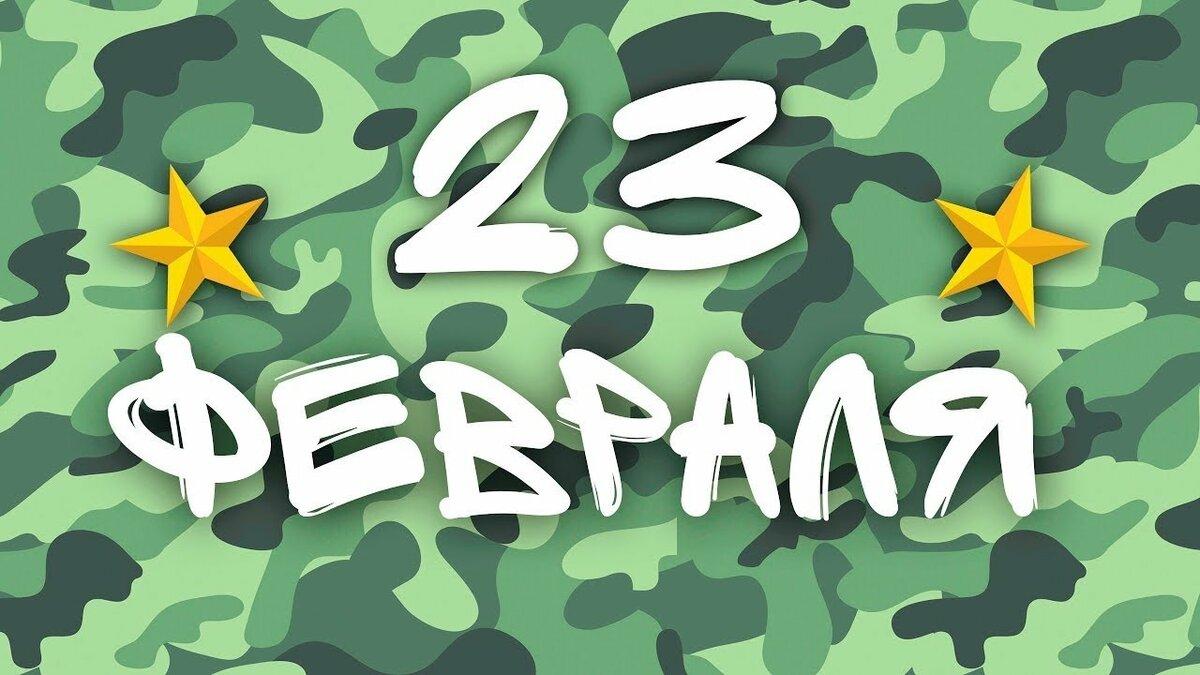 Поздравление мужчин с 23 февраля ютуб