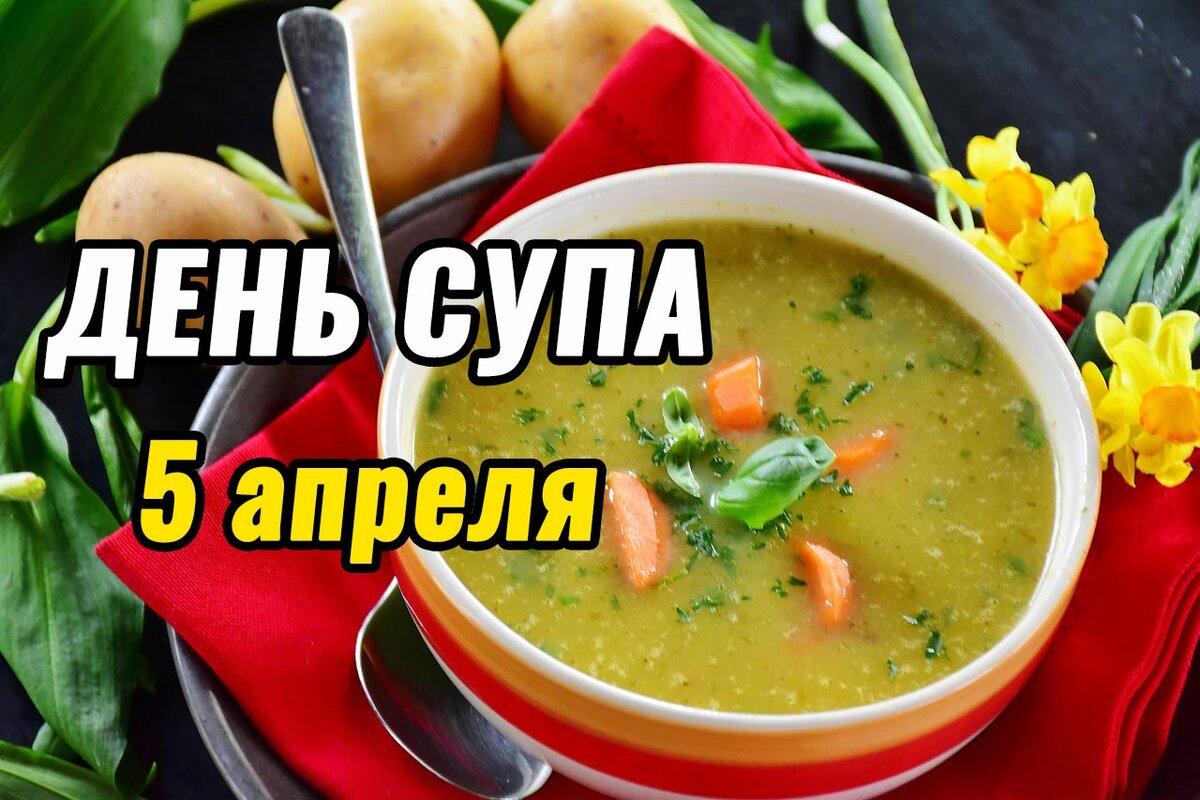 5 апреля день супа открытки