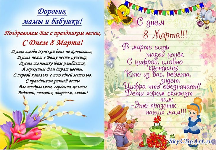 Картинки, открытки с 8 марта для детского сада
