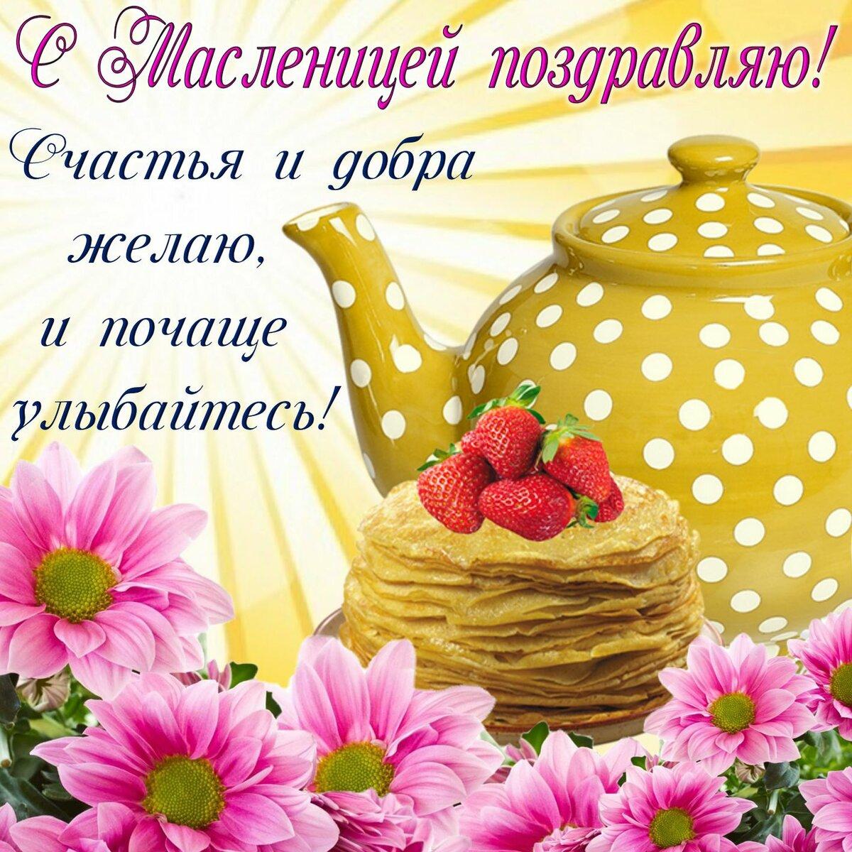 Марта открытки, открытка поздравление друзьям с масленицей