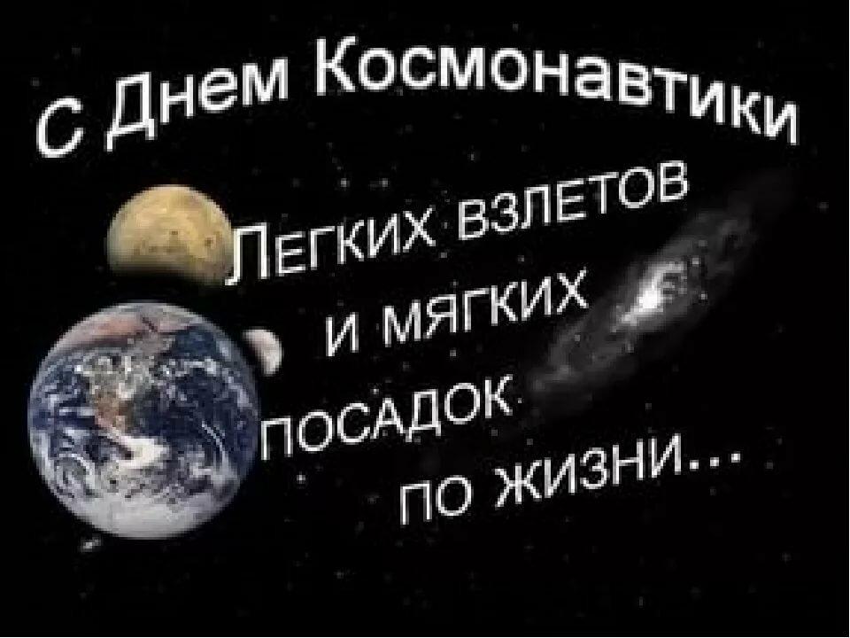 Открытка день космонавтики с поздравлениями, открытки