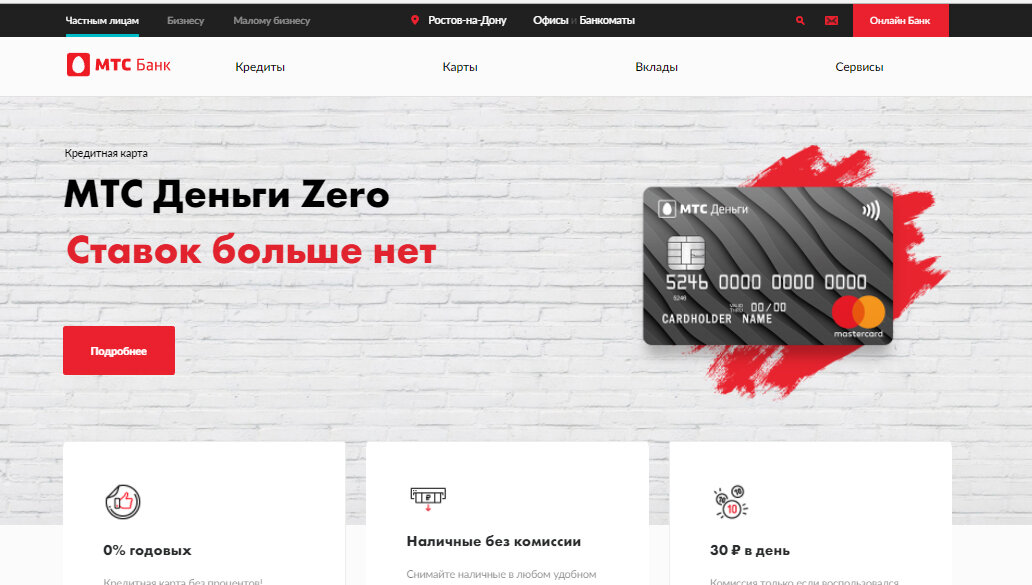 кредитная карта от мтс банка отзывы