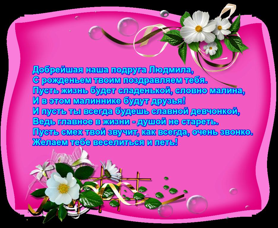 быть, поздравления в стихах с днем рождения людмилу в стихах является первопроходцем для