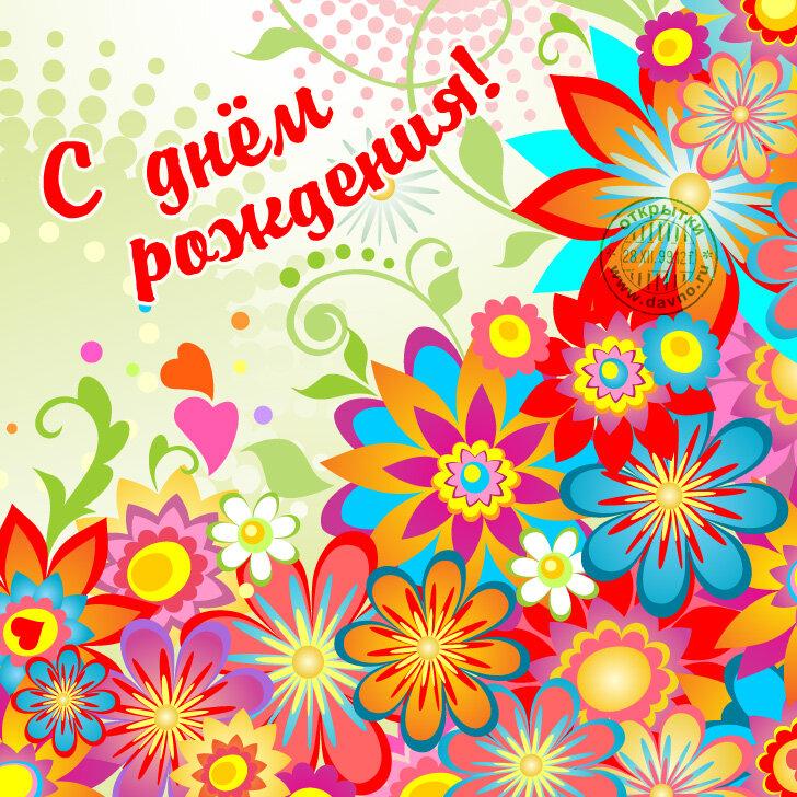 универсальные открытки с праздником многих