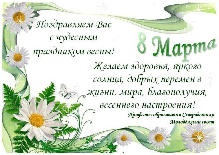 Поздравление в прозе женщин коллег с 8 марта