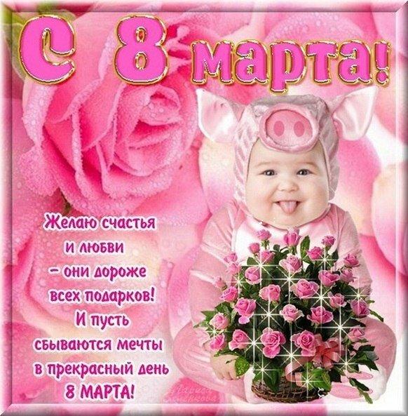 Поздравления с 8 марта имя наташа