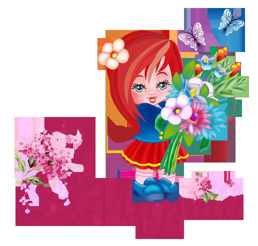 Поздравления с 8 марта детские для девочки