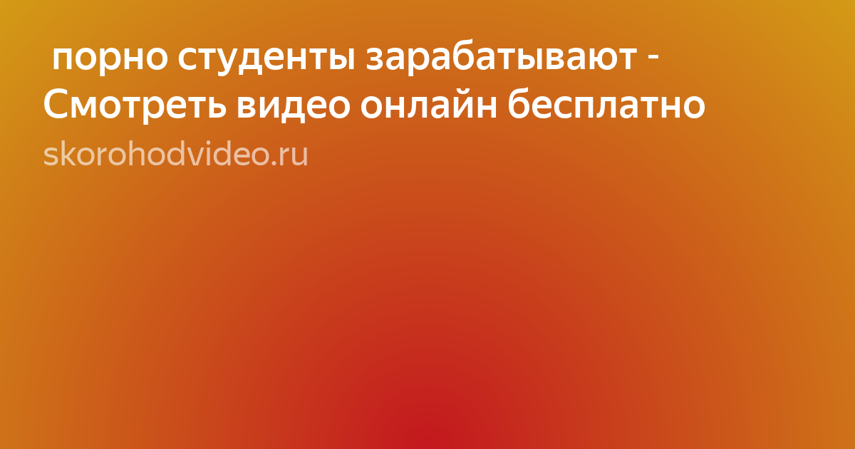 Яндекс ру видео порно онлайн