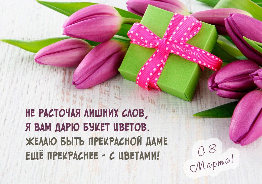Что написать открытки к цветам, днем рождения женщине