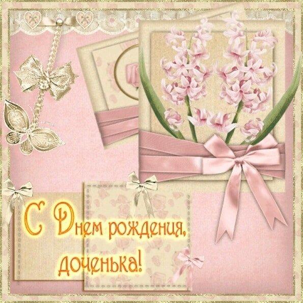 Картинки с надписью с днем рождения доченька моя