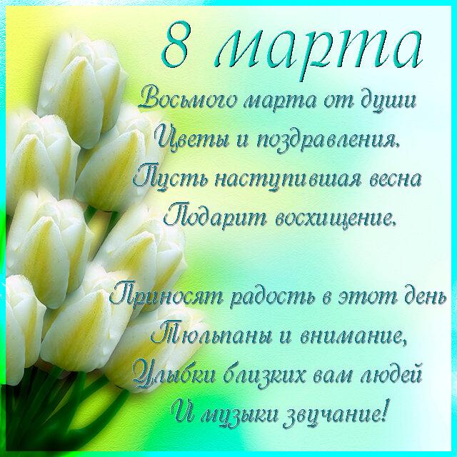 С 8 марта девушке лучшее поздравление