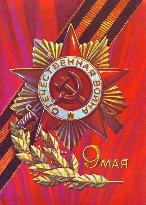 Картинки приколы, открытки советских времен 9 мая