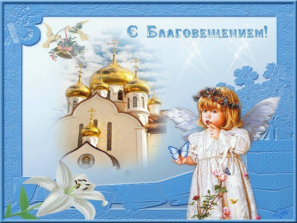 Открытку, с праздником благовещения открытки мерцающие