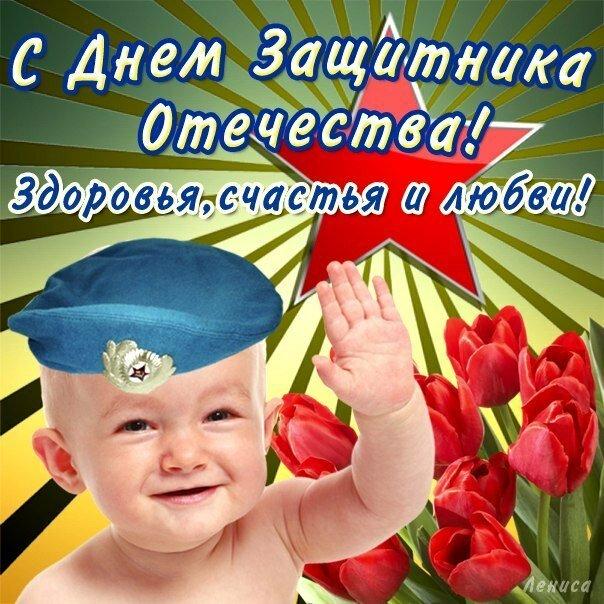 Поздравления 7 мая день защитника