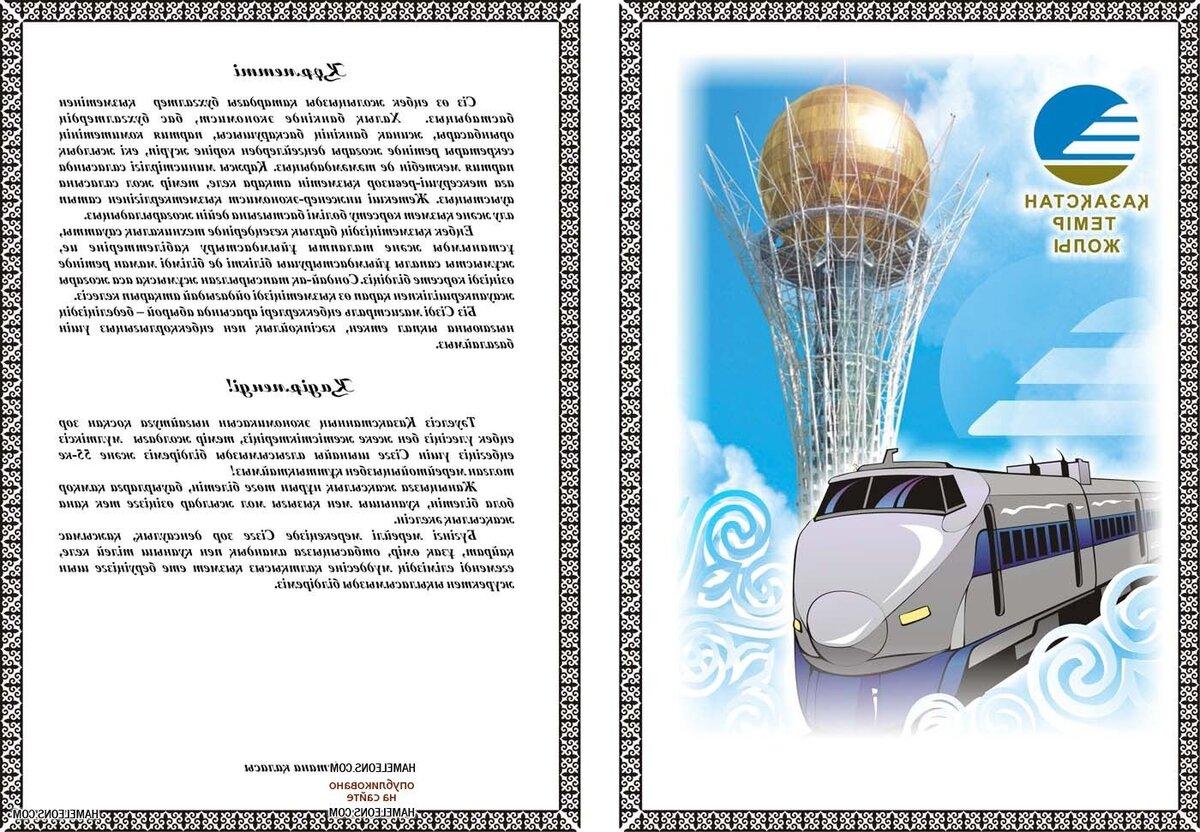 казахские открытки тете на день рождения дизайну