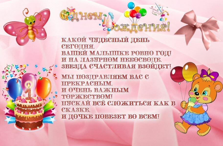 Поздравление с днем рождения маме 1 годик девочке