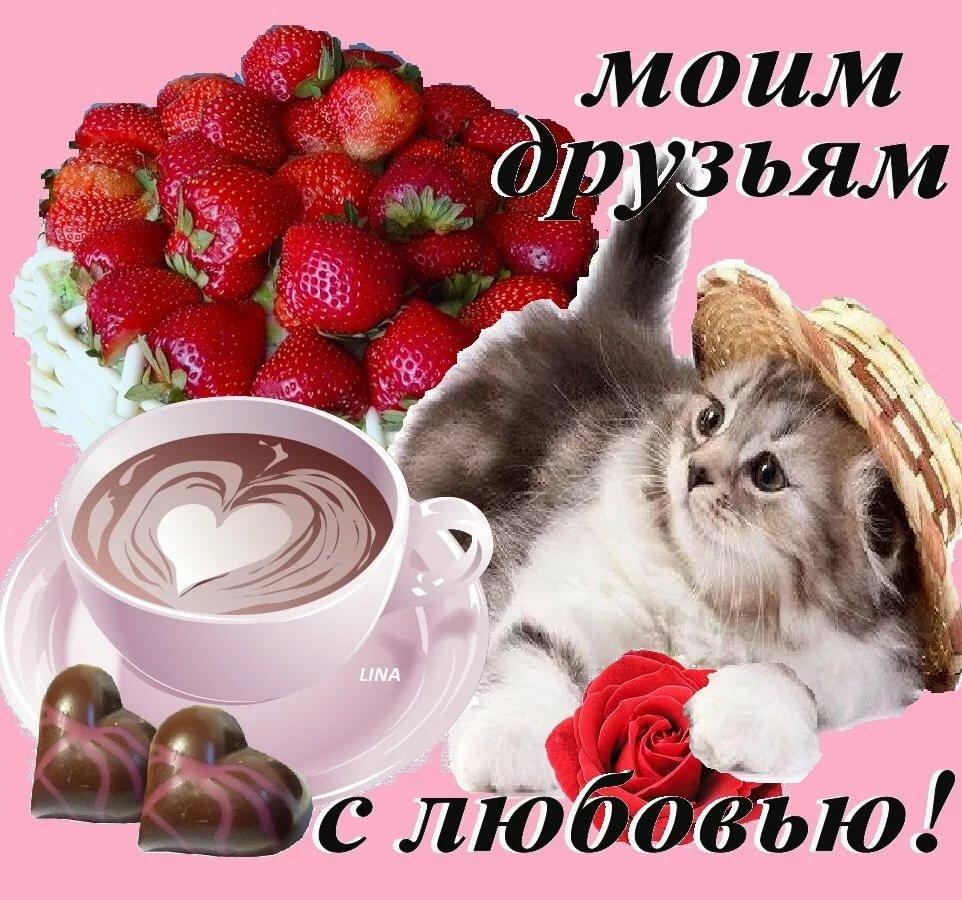 Открытки, открытка для любимого друга