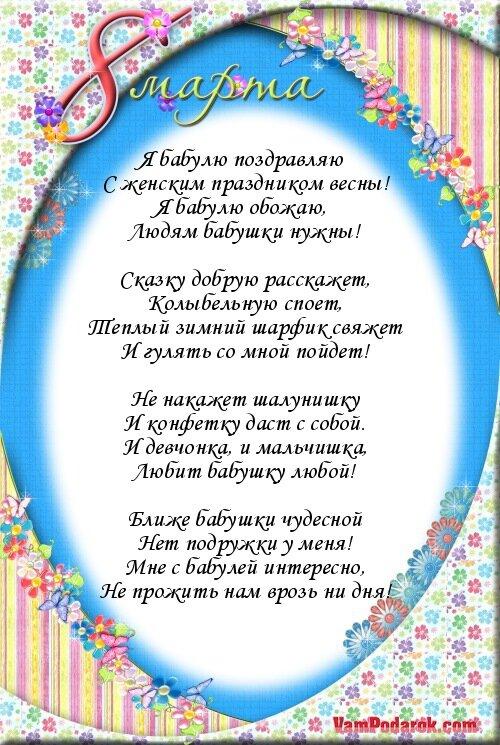 Поздравления на 8 марта бабушке в стихах коротких