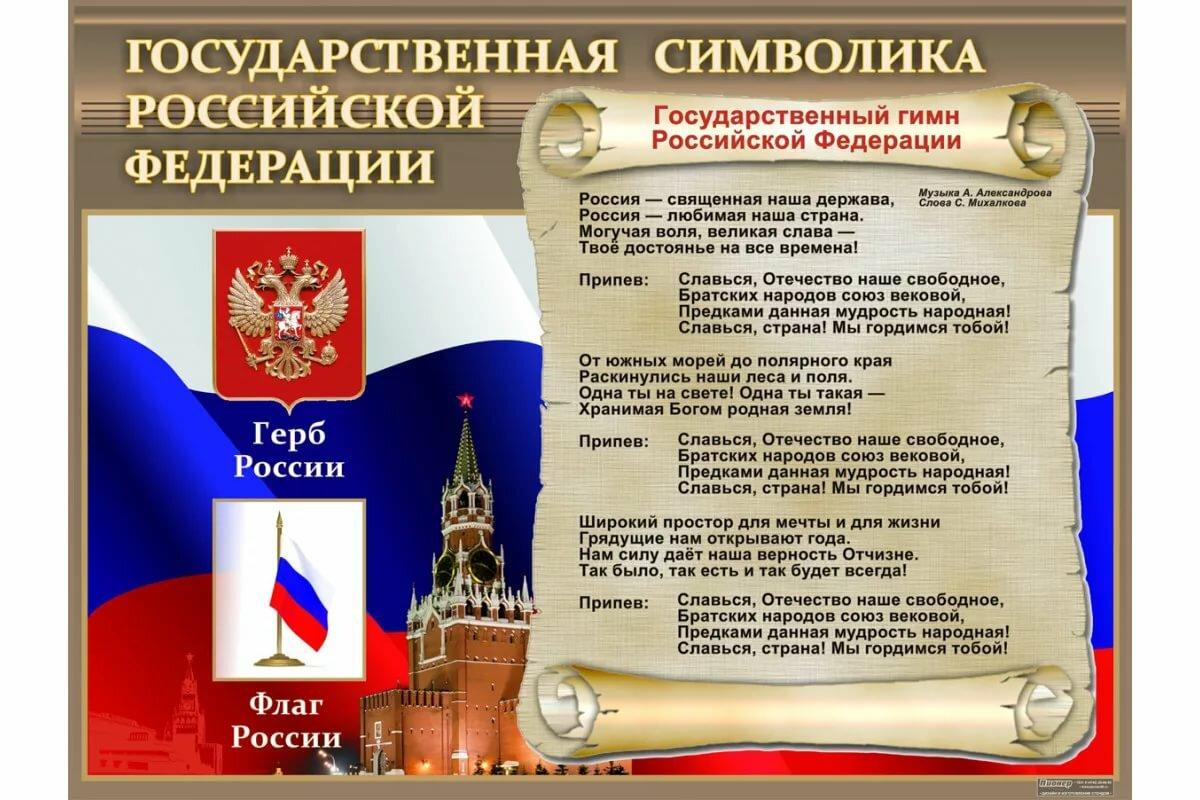 Гимн и герб российской федерации