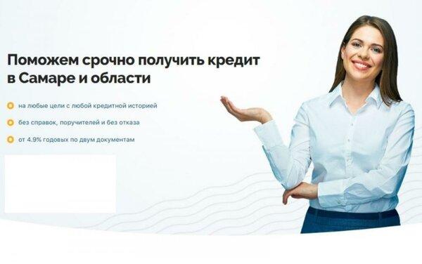 помощь в получении кредита с плохой кредитной историей в воронеже кредит на карту украина срочно без отказа