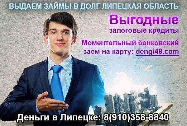 Взять кредит в банках города липецка получить в кредит 5000