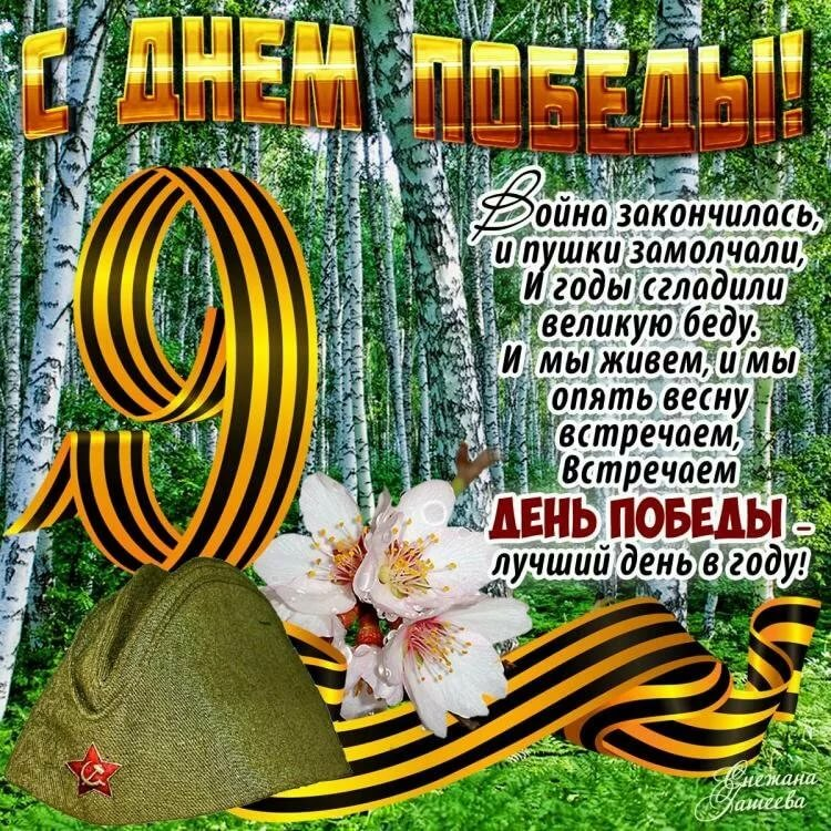 Яндекс открытки день победы