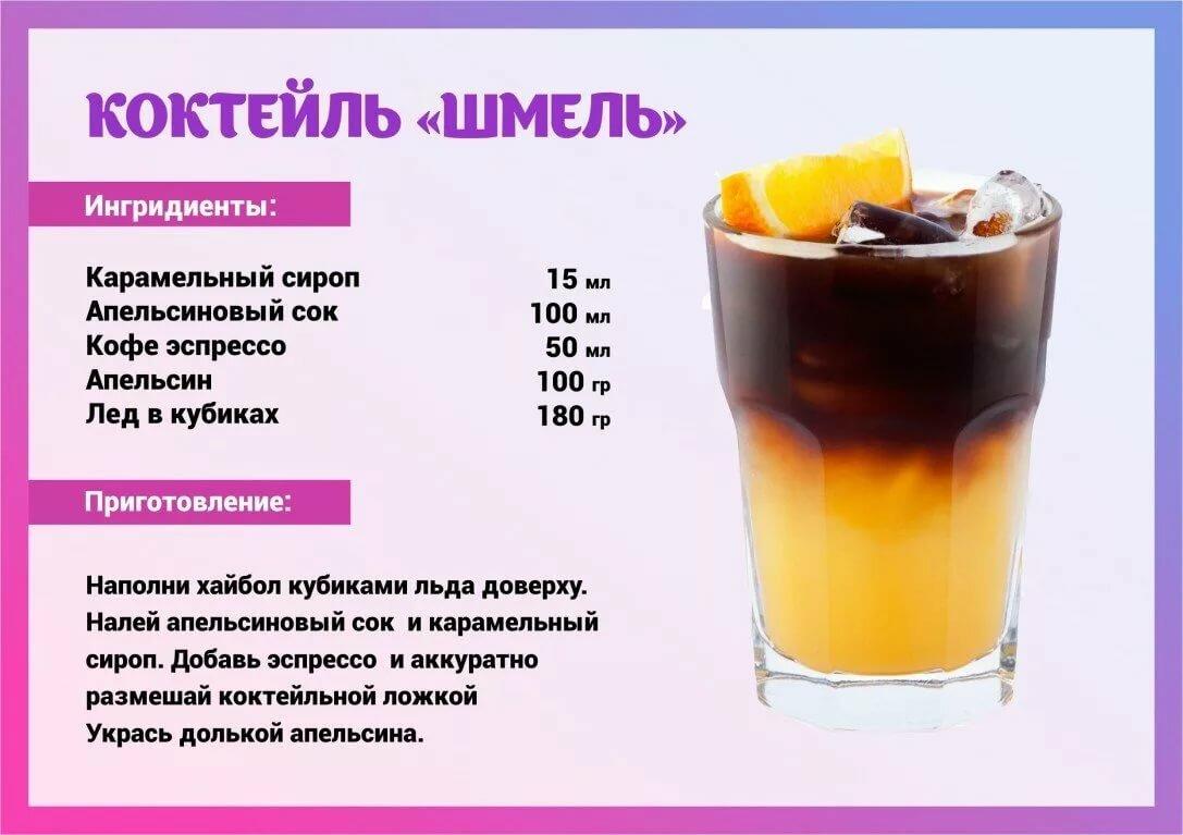 безалкогольные коктейли рецепты для бара с фото базе отдыха любоморье