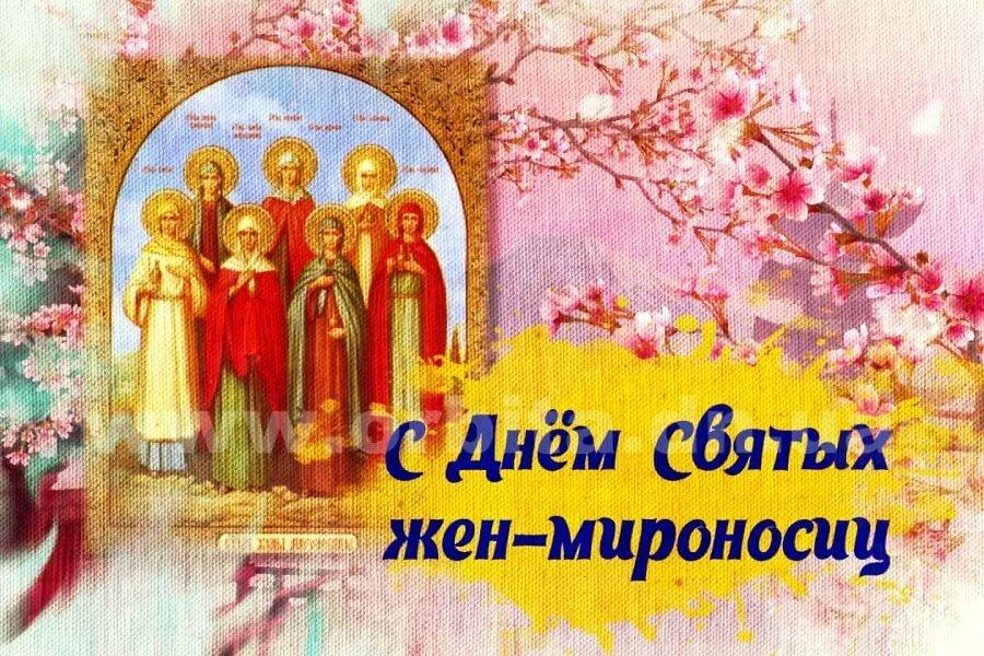 Картинки жены мироносицы праздник
