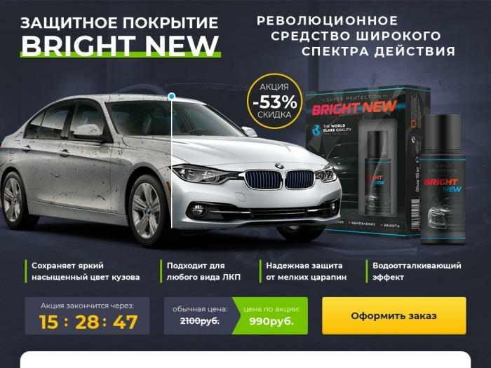 Bright New для ЛКП авто в Караганде