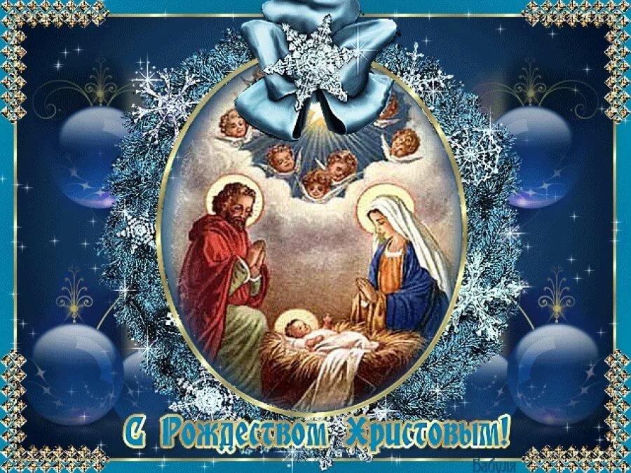 Прикольные картинки, открытки православные с рождеством христовым музыкальные