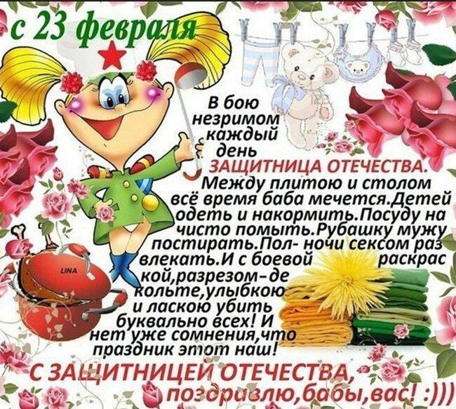 23 февраля женщине открытки