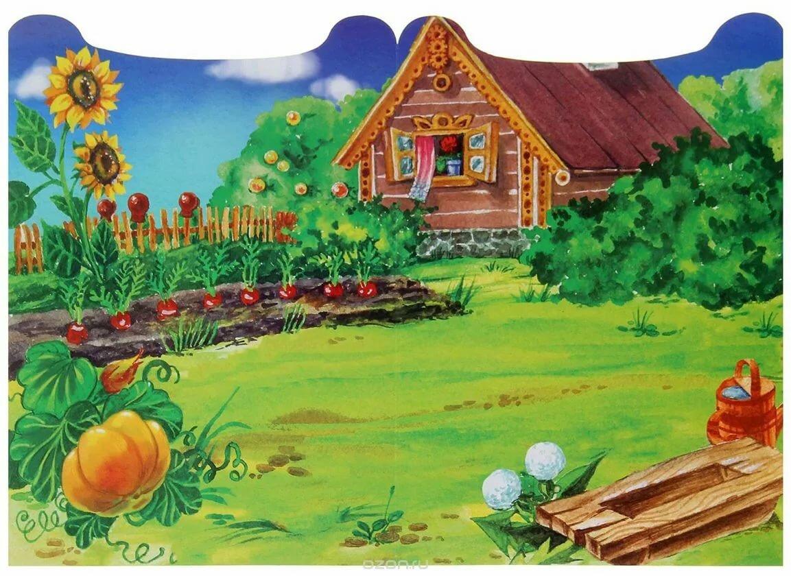 Картинка с огородом для детей, открытки