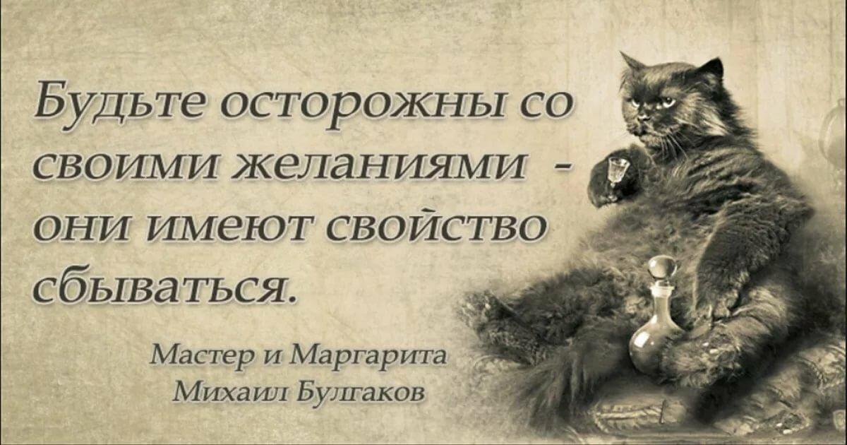 Картинки с цитатами мастер и маргарита