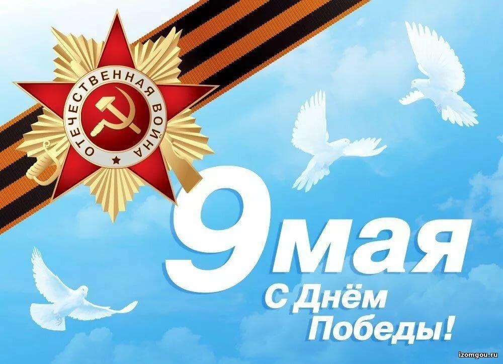 Моя, открытки с днем победы 9 мая в прозе