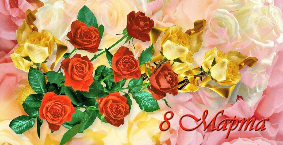 Открытки и праздник 8 марта, поздравлением