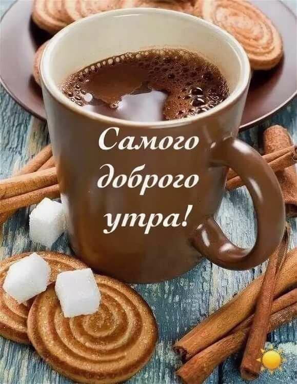 Картинках, открытки доброе утро хорошего дня с кофе