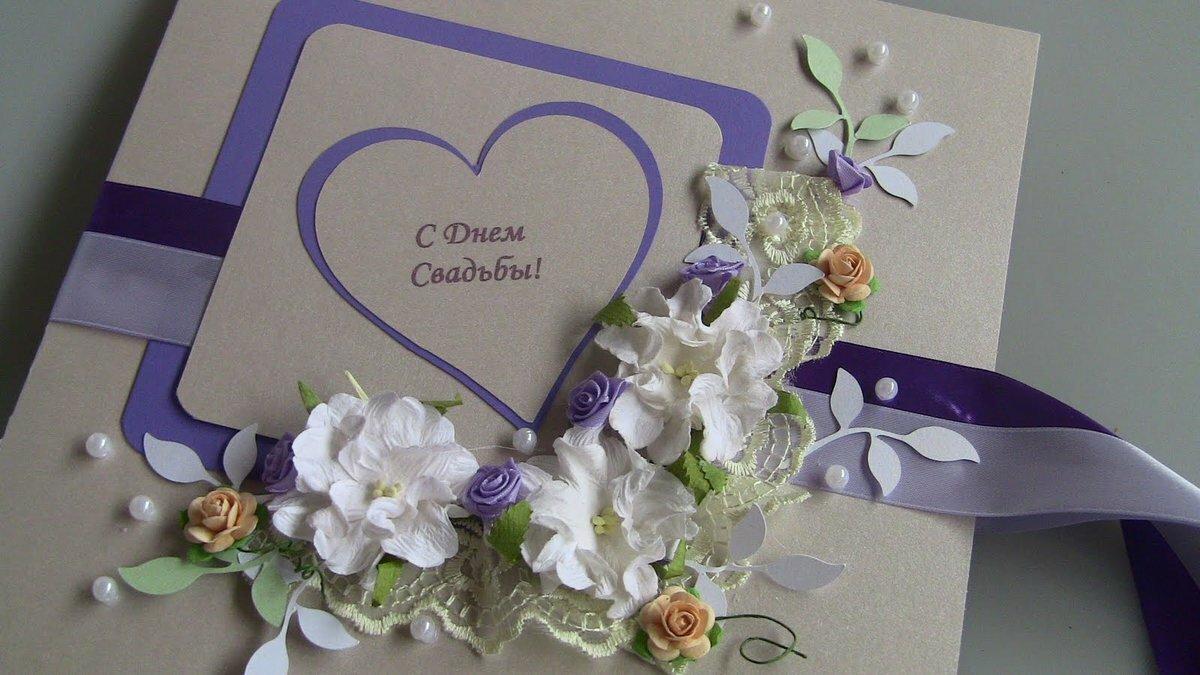 Поздравления с днем свадьбы своими руками открытки, открытка розами