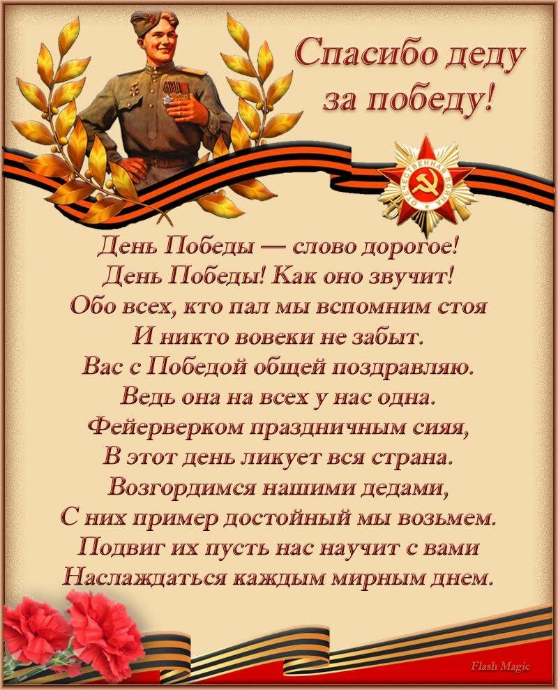 Поздравление-с днем-победы деду