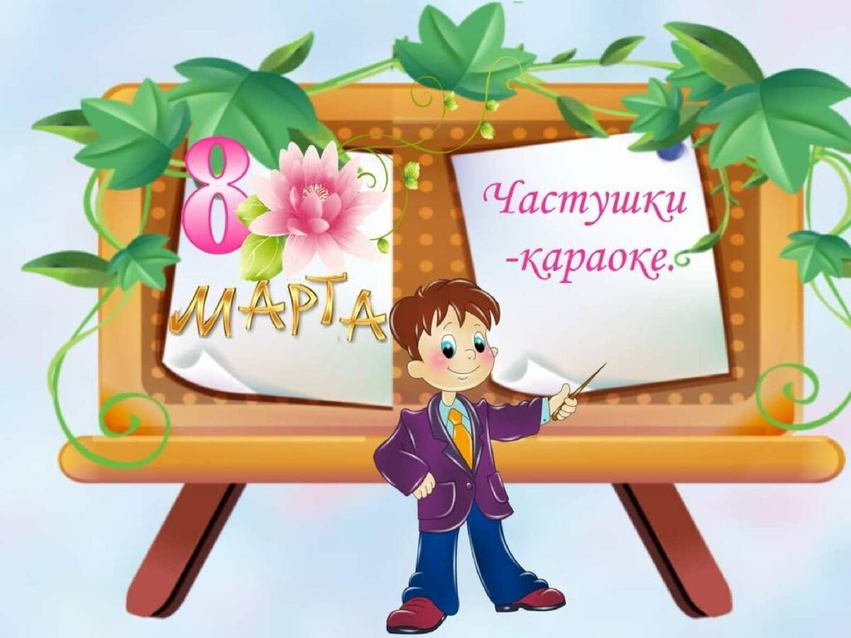 Сценарии поздравления девочек с 8 марта в 8 классе