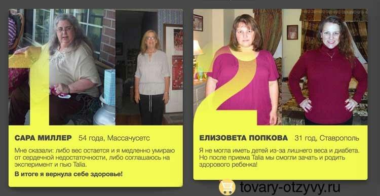 Таблетки талия для похудения отзывы