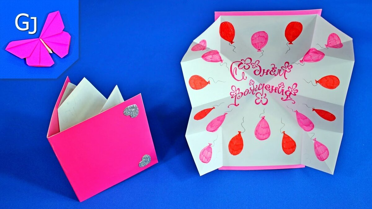 Открытка на день рождения сестре оригами