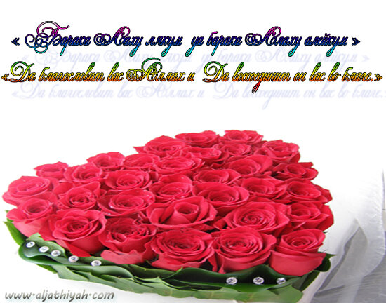 С днем свадьбы открытки на татарском языке