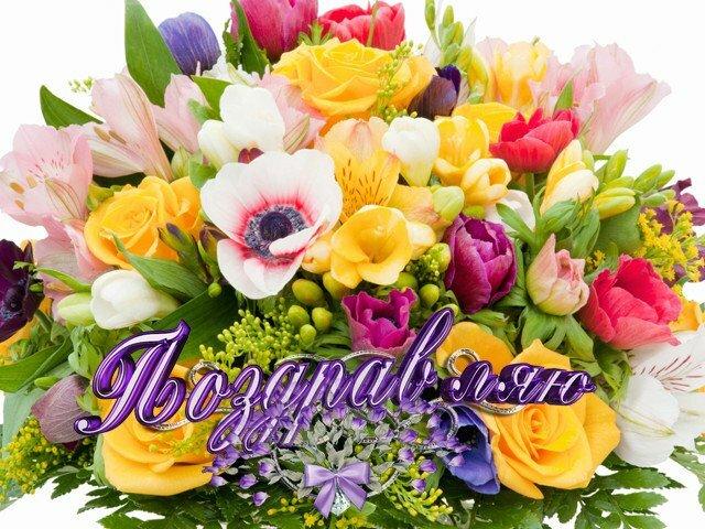 Маша с днем рождения открытки красивые цветы