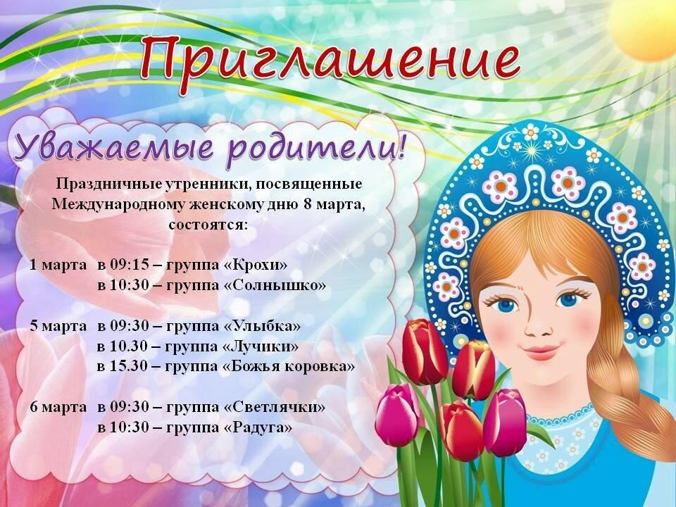 шаблон открытка приглашение на 8 марта таких как автор