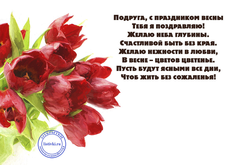 Поздравление с 8 марта в стихах короткие подруге