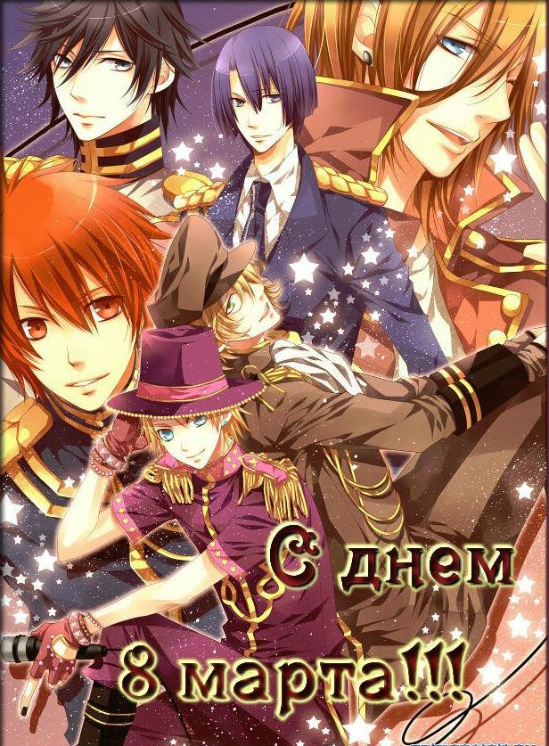 Картинки ссоре, аниме с 8 марта открытки