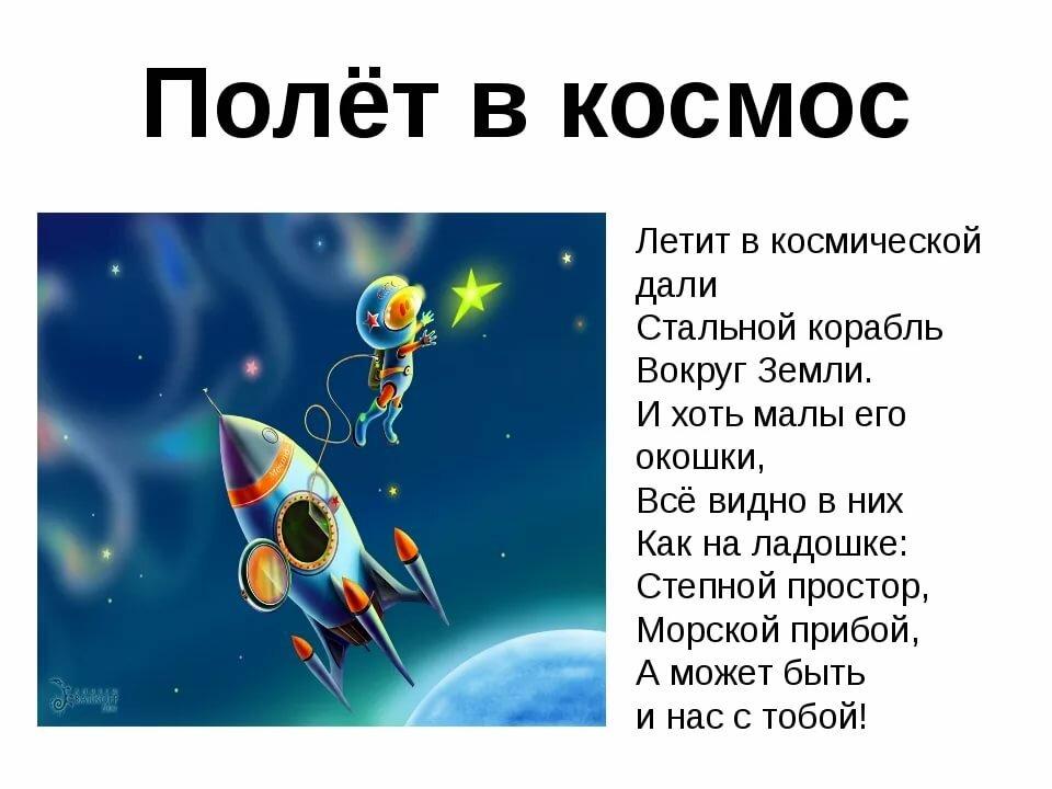Картинки космос с текстом