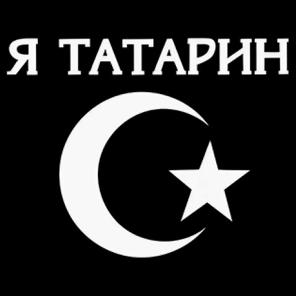 картинки татарин на аватарку дорожки