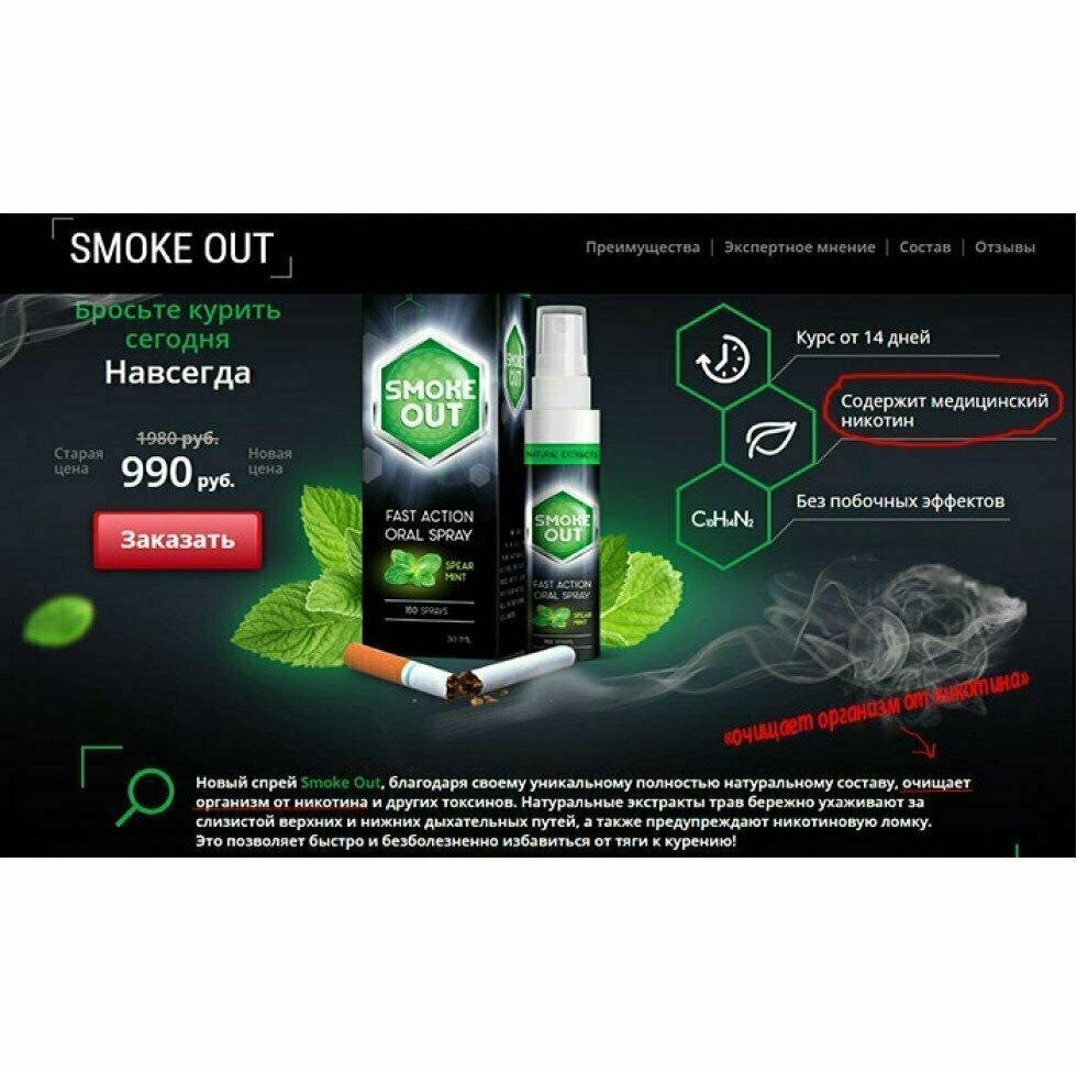 Smoke Out - спрей против курения в Жанаозене